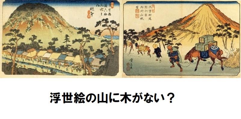 江戸時代から木材需要が高く、木材が足りない状況。
